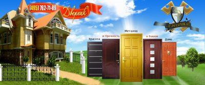 Межкомнатные двери от компании «Дверник»