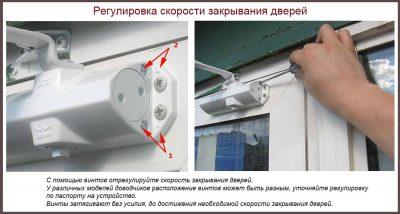 Настройка доводчика на скорость закрытия дверей