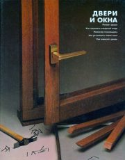 Двери и окна: энциклопедия домашнего мастера