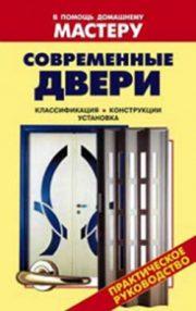 Современные двери: Классификация, конструкции, установка