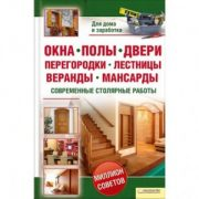 Окна, полы, двери, перегородки, лестницы, веранды, мансарды. Современные столярные работы