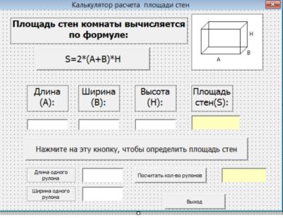 Онлайн-калькулятор для работы